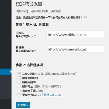 wordpress插件一键更换网站域名