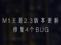 M1主题2.3版本更新,修复四个bug