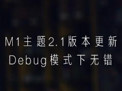M1主题2.1版本更新,修复WP_DEBUG模式下所有报错