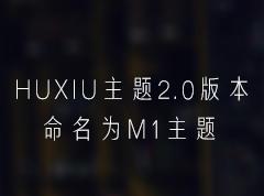 唬嗅主题2.0版本已更新,正式命名为-M1主题