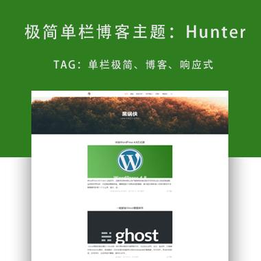 wordpress单栏博客主题:Hunter-wordpress模板,个人博客模板,个人网站模板,免费网站模板