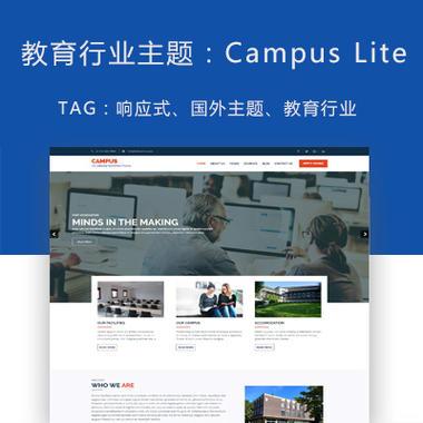 WordPress教育行业主题:Campus Lite