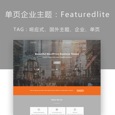 WordPress单页企业主题:Featuredlite