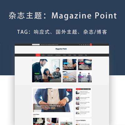 WordPress杂志主题:Magazine Point-wordpress模板,cms模板,个人网站模板,博客模板