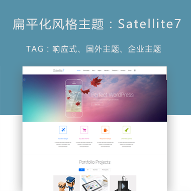 WordPress扁平化风格主题:Satellite7 v2.4
