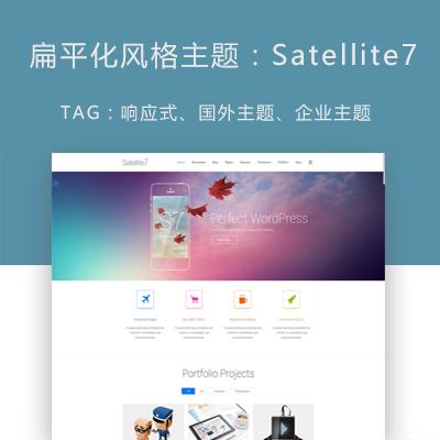 WordPress扁平化风格主题:Satellite7 v2.4