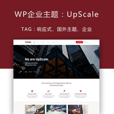 UpScale wordpress企业主题