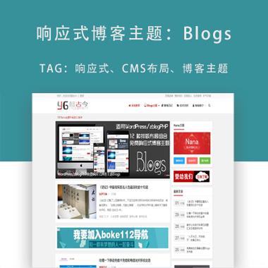 WordPress免费响应式博客主题Blogs-博客模板,个人网站模板,免费模板,html模板
