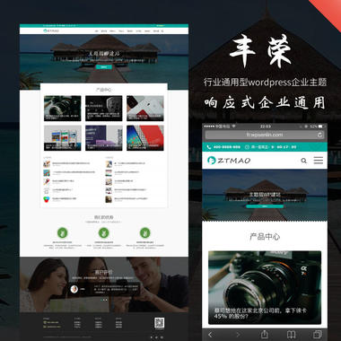 丰荣-V1.3.4—响应式wordpress企业模板,wordpress模板,公司网站模板,企业通用