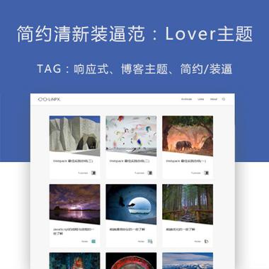 Lover-wordpress模板,个人博客模板,免费模板,响应式wordpress博客主题:Lover,简约清新装逼范(免费)