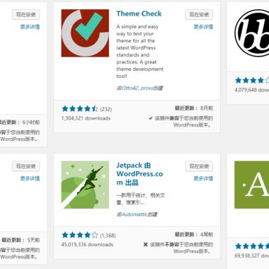 WordPress插件开始显示具体的下载量