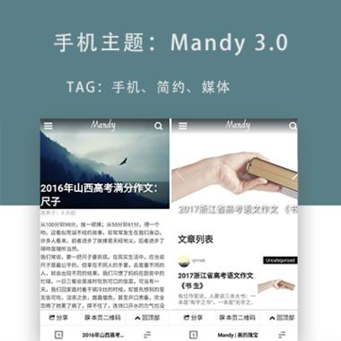 WordPress手机主题:Mandy 3.0