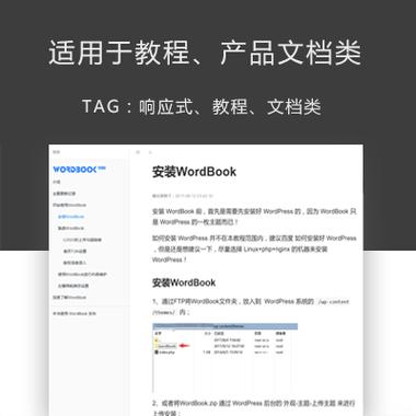 wordbook-wordpress模板,免费模板,免费网站模板,适用于:教程类、产品文档类的wordpress主题