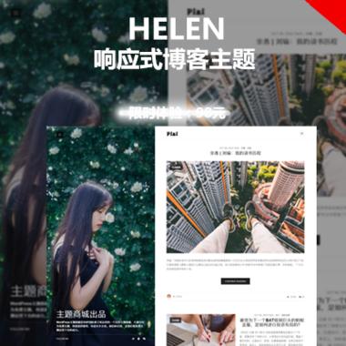 Helen-V1.2—响应式WordPress博客模板,个人博客模板,个人网站模板,html模板