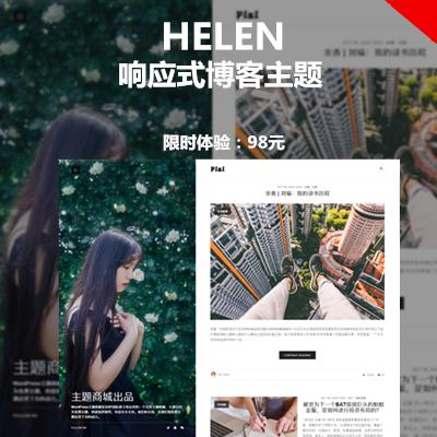 Helen【主题猫官方】—响应式WordPress博客模板,个人博客模板,个人网站模板,html模板