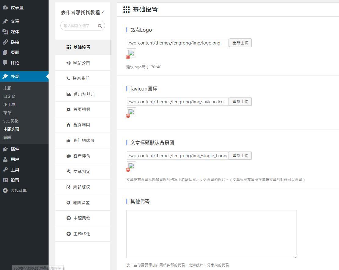 丰荣-V1.3.1【主题猫官方】—响应式wordpress企业模板,wordpress模板,公司网站模板,企业通用