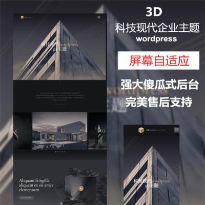 3D-V1.1科技现代企业wordpress模板,公司网站模板,html模板—多功能主题,强大后台傻瓜式编辑wordpress主题