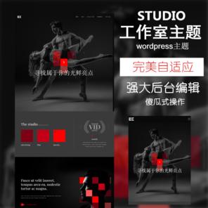 Studio-V1.1工作室,wordpress模板,特色产品,公司网站模板—多功能html模板,强大后台傻瓜式wordpress主题