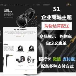 S1-企业商城主题—wordpress商城主题,商店主题,wordpress模板-S1