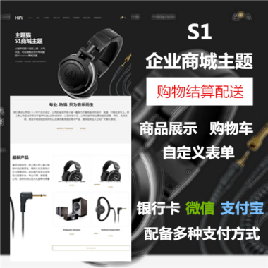 S1企业商城主题【主题猫官方】—wordpress商城主题,商店主题,wordpress模板-S1