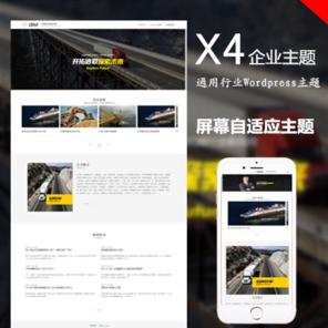 X4企业主题-V1.08—企业网站模板,wordpress模板,html模板,自适应企业模板