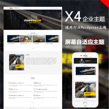 X4-企业主题-V1.1.0—企业网站模板,wordpress模板,html模板,自适应企业模板