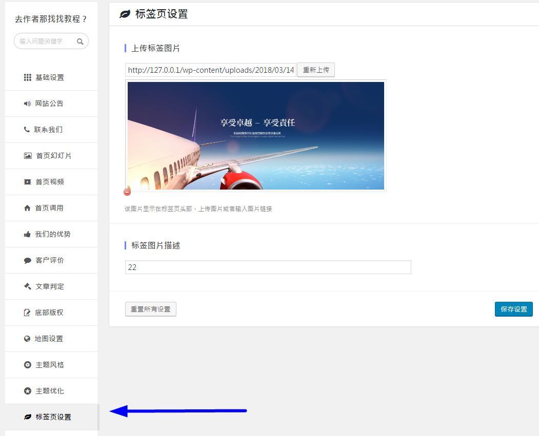 wordpress企业主题:丰荣 v1.2版本更新说明