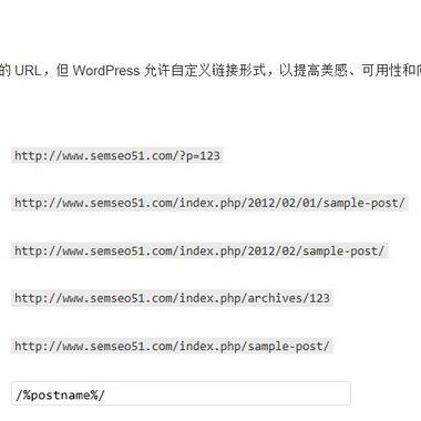 去掉WordPress博客url中category的最简单方法
