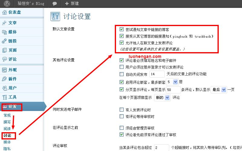 WordPress中Ping、Pingback、Trackback三者之间的定义与区别