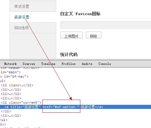 WordPress主题汉化:后台选项名称修改出错