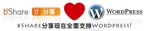 推荐5款WordPress社会化分享插件