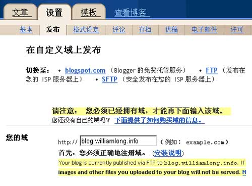 WordPress博客转换到独立域名Blogger的方法