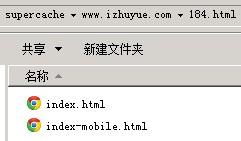 WordPress利用WP Super Cache开启缓存的好处