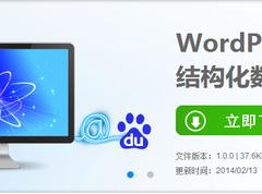 WordPress站长福利——快速提交新链接