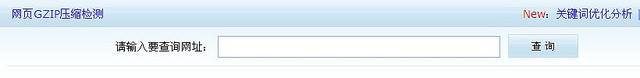 WordPress网站如何进行gzip压缩