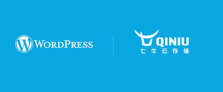 WordPress免费使用七牛CDN静态加速服务教程