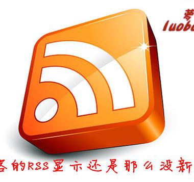 定制及优化WordPress博客的RSS
