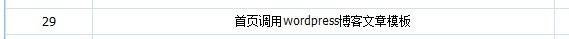 帝国cms调用WordPress博客最新或随机文章的方法