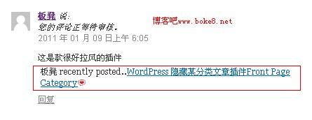 WordPress 显示评论者最新文章插件CommentLuv