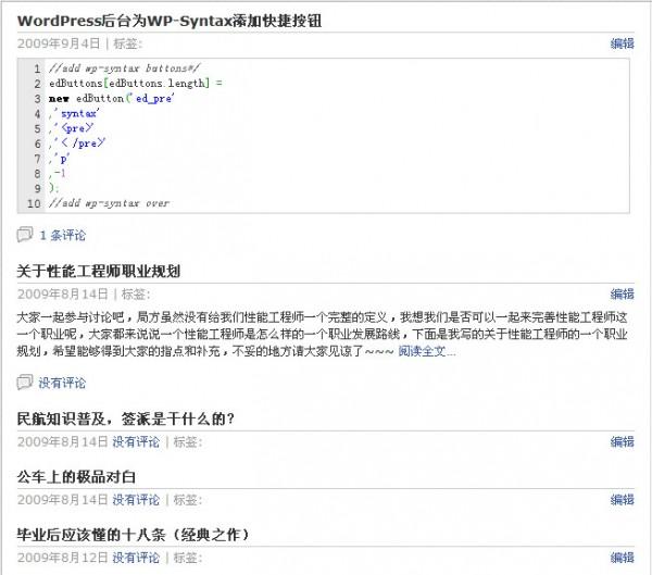 WordPress主循环内穿插几种不同的文章列表样式