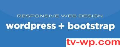 WordPress和bootstrap制作主题