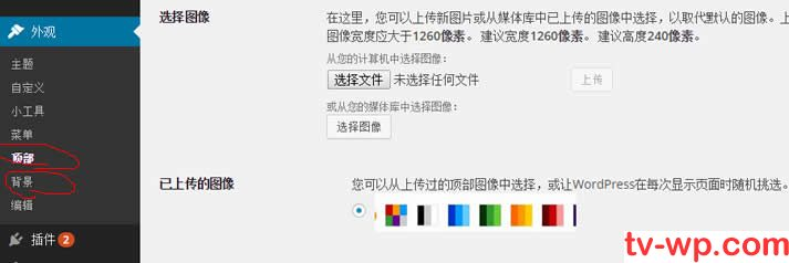 WordPress的add_theme_support介绍