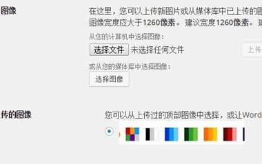 WordPress的add_theme_support介绍
