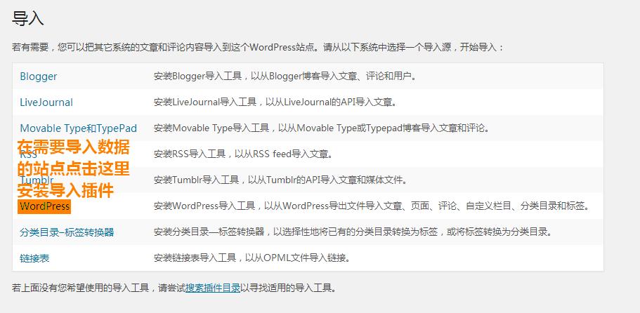 WordPress 工具使用之文章及页面的导入和导出