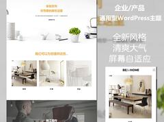 H3-企业主题-V1001-WordPress主题-企业通用型主题-家居主题-装修主题