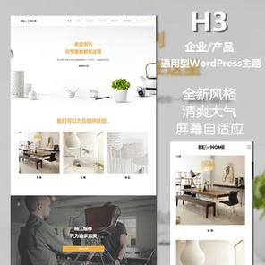 H3企业主题-V1001-WordPress主题-企业通用型主题-家居主题-装修主题