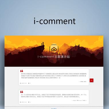 热评文字摘录WordPress主题:i-comment