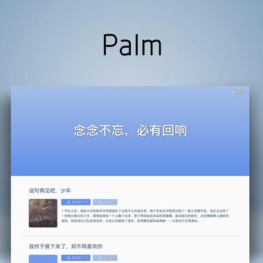 大气博客WordPress主题:Palm