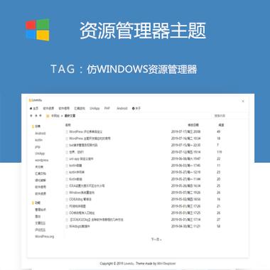 资源管理器主题-仿windows资源管理器-wordpress主题