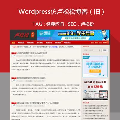 WordPress仿卢松松博客(旧版),低调与华丽主题